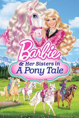 Barbie & Her Sisters in a Pony Tale (2013) บาร์บี้กับม้าน้อยแสนรัก ภาค 26