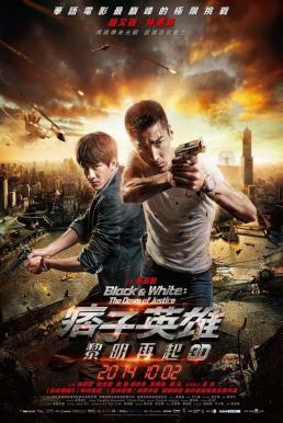 Black & White The Dawn of Justice (2015) คู่มหาประลัย ไวรัสล้างโลก