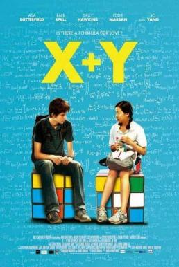 A Brilliant Young Mind (X+Y) (2014) เธอ+ฉัน=เรา