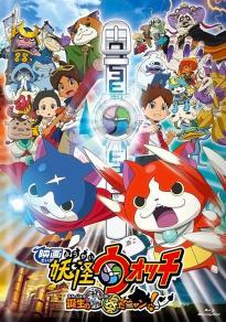 Yo-Kai Watch Movie It's the Secret of Birth Meow (2014) โยไควอช เดอะมูฟวี่ ความลับแห่งต้นกำเนิด..เมี๊ยว