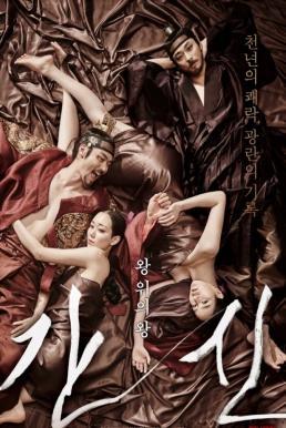 The Treacherous (Gansin) (2015) 2 ทรราช โค่นบัลลังก์