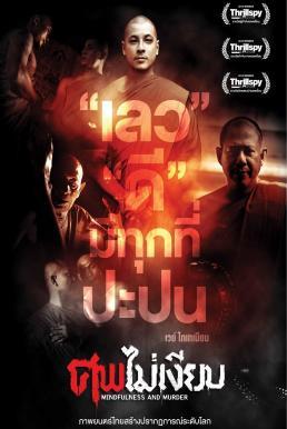Mindfulness and Murder (2011) ศพไม่เงียบ