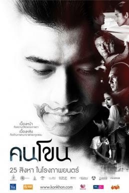 Khon Khon (2011) คนโขน