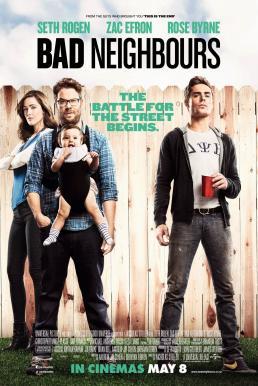 Bad Neighbours (2014) เพื่อนบ้านมหา(บรร)ลัย