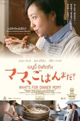 What's for Dinner Mom? (2016) เมนูนี้ ยังคิดถึง