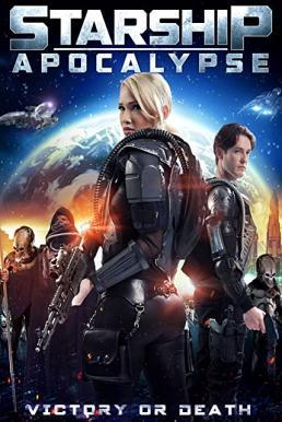 Starship Apocalypse (2014) สตาร์ชิพ สงครามล้างจักรวาล