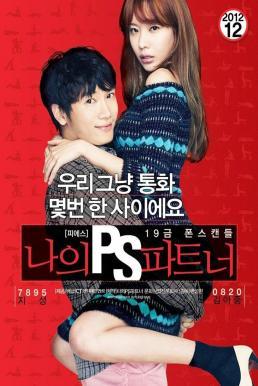 My P.S. Partner (Na-eui PS pa-teu-neo) (2012)