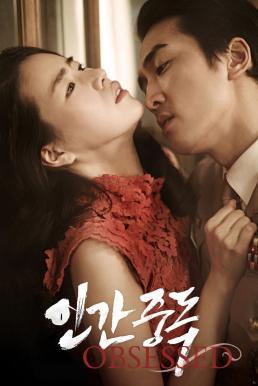 Obsessed (In-gan-jung-dok) (2014) แรงรักมรณะ