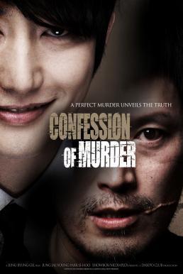 confession of murder (Nae-ga sal-in-beom-i-da) (2012) คำสารภาพของการฆาตกรรม