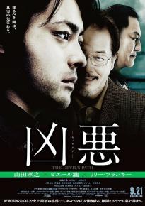 The Devil's Path (2013) สาส์นลับ ฆาตกรโหด