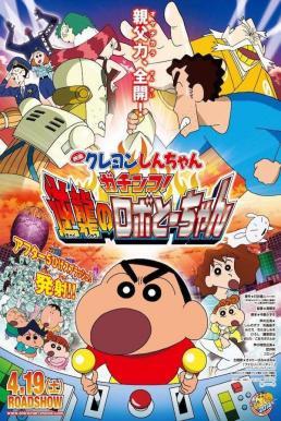 Crayon Shin-chan Serious Battle! Robot Dad Strikes Back (2014) ชินจัง เดอะมูฟวี่ ศึกยอดคุณพ่อโรบอท
