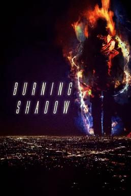 Burning Shadow (2018) เงา ไฟระบำเปลื้องผ้า