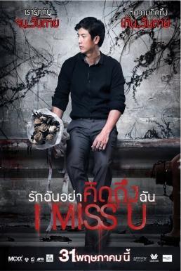 I Miss U (2012) รักฉันอย่าคิดถึงฉัน