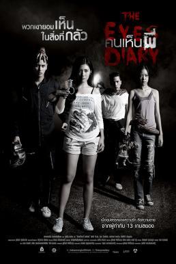 The Eyes Diary (2015) คนเห็นผี