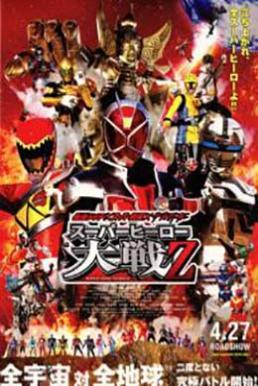 Super Hero Taisen Z (2013) มหาศึกรวมพลังฮีโร่ Z