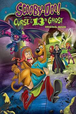 Scooby-Doo! and the Curse of the 13th Ghost (2019) สคูบี้ดูกับ 13 ผีคดีกุ๊กๆ กู๋.ดู