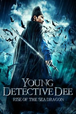 Young Detective Dee Rise of the Sea Dragon (Di Renjie Shen du long wang) (2013) ตี๋เหรินเจี๋ย ผจญกับดักเทพมังกร