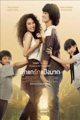 Chiang Khan Story (2014) ตุ๊กแกรักแป้งมาก