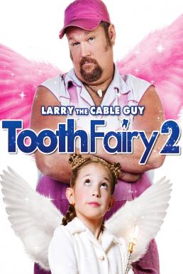 Tooth Fairy 2 (2012) เทพพิทักษ์ ฟันน้ำนม 2