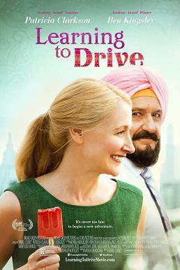 Learning to Drive (2014) รุ่นใหญ่หัดขับ