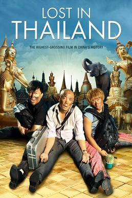 Lost in Thailand (Ren zai jiong tu: Tai jiong) (2012) แก๊งม่วนป่วนไทยแลนด์