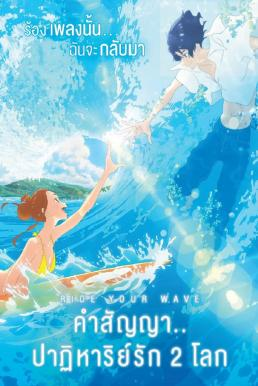 Ride Your Wave (2019) คำสัญญา..ปาฎิหาริย์รัก 2 โลก