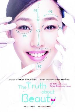 The Truth About Beauty (2014) อึ๋ม เด้ง โด่ง แล้วเธอจะรักชั้นมั๊ย