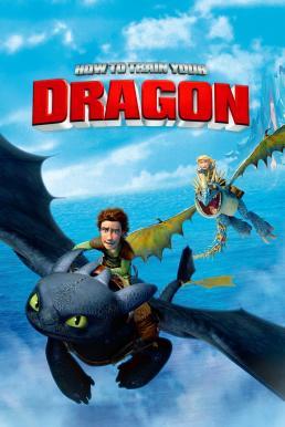 How to Train Your Dragon (2010) อภินิหารไวกิ้งพิชิตมังกร
