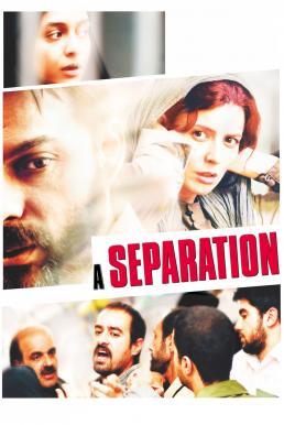 A Separation (2011) หนึ่งรักร้าง วันรักร้าว