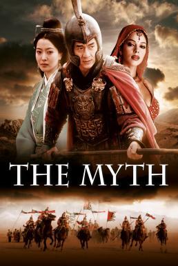 The Myth (2005) ดาบทะลุฟ้า ฟัดทะลุเวลา