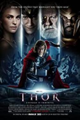 Thor (2011) ธอร์ เทพเจ้าสายฟ้า
