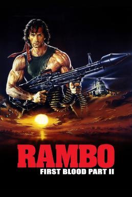 Rambo 2 First Blood Part II (1985) แรมโบ้ นักรบเดนตาย 2