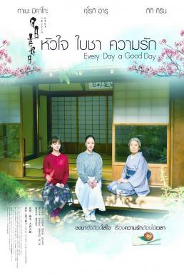 Every Day A Good Day (Nichinichi Kore Kôjitsu) (2018) หัวใจ ใบชา ความรัก