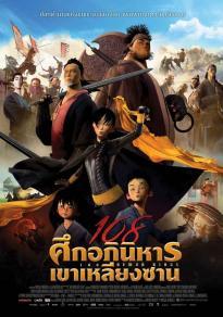 108 Demon Kings (2014) 108 ศึกอภินิหารเขาเหลียงซาน