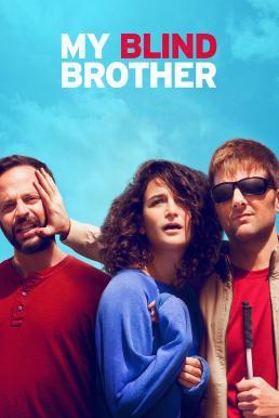 My Blind Brother (2016) มาย ไบลนด์ บราเธอร์
