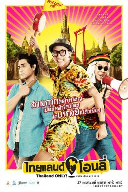 Thailand Only (2017) ไทยแลนด์ โอนลี่