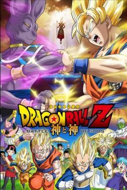 Dragon Ball Z Battle Of Gods (2014) ดราก้อนบอล แซด ตอน ศึกสงครามเทพเจ้า ภาคที่ 14