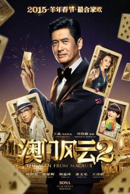 From Vegas to Macau 2 (2015) โคตรเซียนมาเก๊า เขย่าเกาจิ้ง