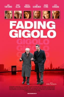 Fading Gigolo (2013) ยอดชาย…นายดอก(ไม้)