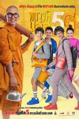 Luang Pee Jazz 5G (2018) หลวงพี่เเจ๊ส 5G