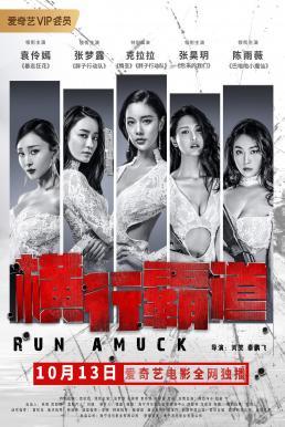 Run Amuck (2019) สวยแซ่บ แสบเถื่อน