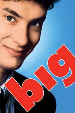 Big (1988) บิ๊ก อยากโตก็ได้โต