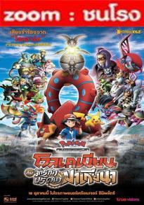 Pokemon The Movie 19 (2016) โปเกมอน เดอะมูฟวี่ 19 โวเคเนียน กับจักรกลปริศนา มาเกียนา