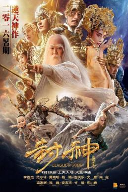 League of Gods (Feng shen bang) (2016) สงครามเทพเจ้า