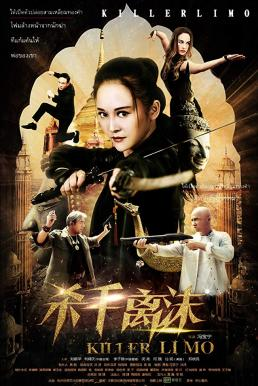 Killer Limo (Shashou Li Mo) (2017) บัญชีแค้นสวยสังหาร