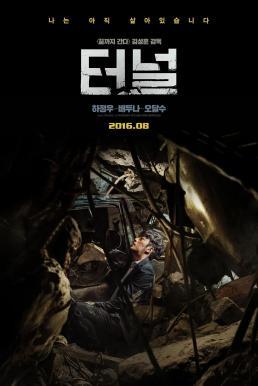 Tunnel (Teo-neol) (2016) อุโมงค์มรณะ