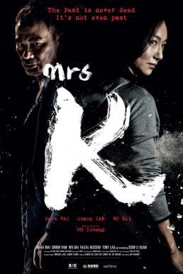 Mrs K (2016) ฉัน ชื่อ เค