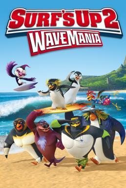 Surf 's Up 2 Wave Mania (2017) เซิร์ฟอัพ ไต่คลื่นยักษ์ซิ่งสะท้านโลก 2