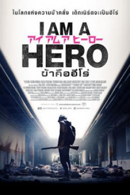 I Am a Hero (2015) ข้าคือฮีโร่