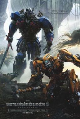 Transformers The Last Knight (2017) ทรานส์ฟอร์เมอร์ส 5 อัศวินรุ่นสุดท้าย